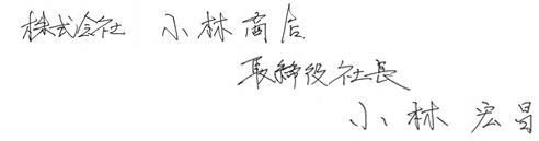 株式会社小林商店 取締役社長 小林宏昌