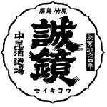 誠鏡<中尾醸造>