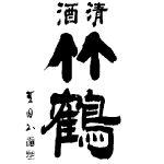 竹鶴<竹鶴酒造>