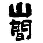山間<新潟第一酒造>